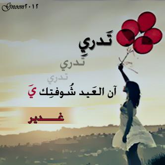 صور بأسم غدير (3)