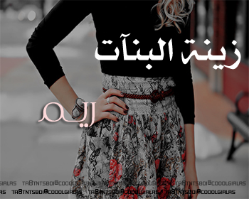 صور رمزية أسم ريم Reem (2)