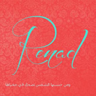 صور رمزية اسم ريناد (2)