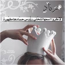 صور مكتوب عليها اسم ريناد (4)
