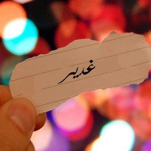 صور مكتوب عليها اسم غدير (1)