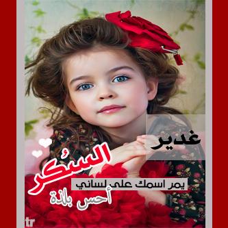 صور مكتوب عليها اسم غدير (2)