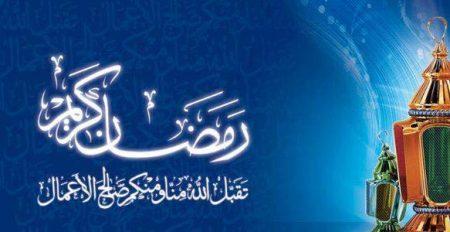 صور ورمزيات عن شهر رمضان الكريم 2016 - 1437 هجريا (2)