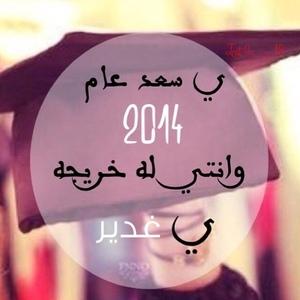 غدير (2)