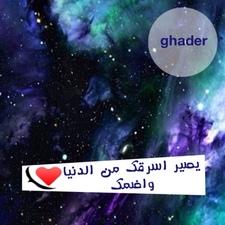 غدير (3)