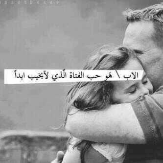 كلمات عن الاب (2)
