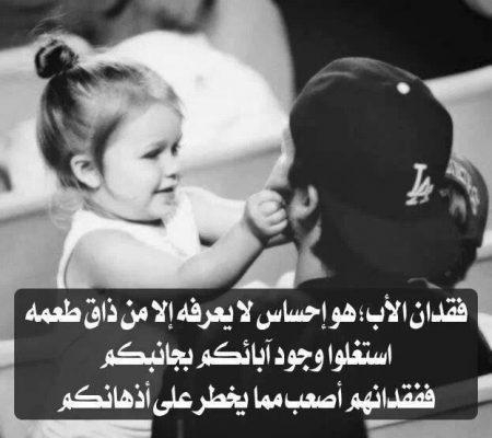كلمات عن الاب (4)