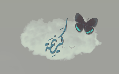 Karima Name (1)