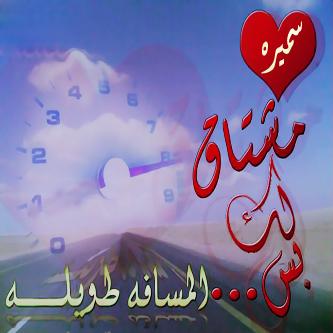 احلي صور بأسم سميرة (3)