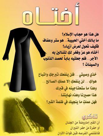 احلي واجمل صور عن الحجاب (2)