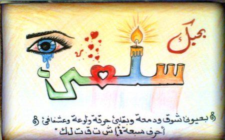 اسم سلمي علي رمزيات (2)