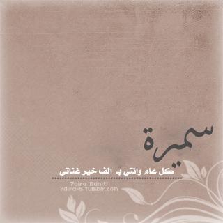 اسم سميرة علي صور (4)