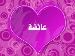 اسم عائشة مكتوب علي صور (2)