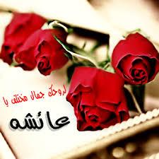 اسم عائشة (1)