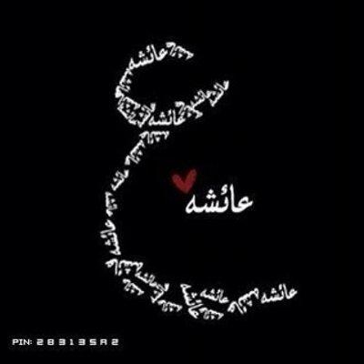اسم عائشة (2)