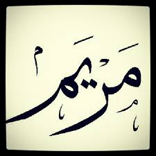 اسم مريم جميل علي صور (1)