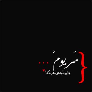 اسم مريم علي صور (2)