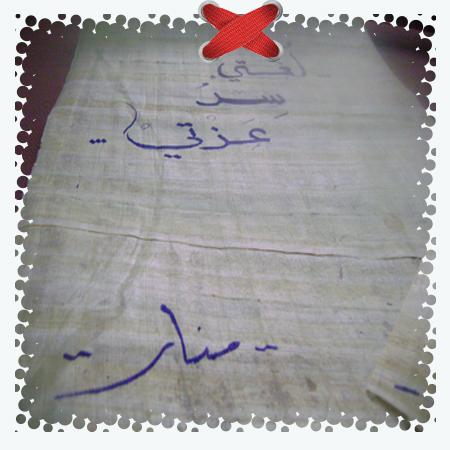 اسم منار علي صور (3)