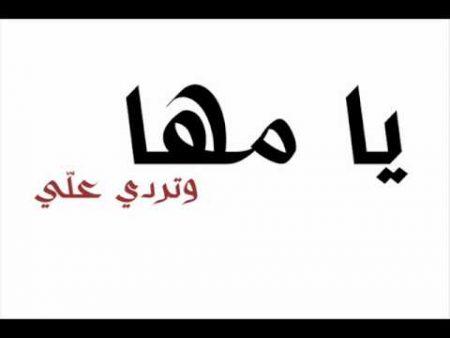 اسم مها علي صور (1)