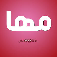 اسم مها علي صور (4)