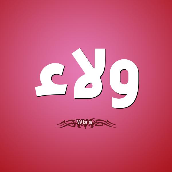 اسم ولاء علي صور