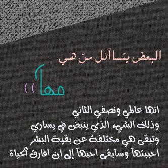 اشيك واحلي رمزيات انستقرام اسم مها (3)