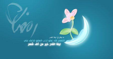 العشر الاواخر لشهر رمضان الكريم في صور (2)