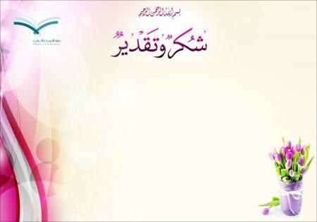 شهادة تقدير لحفظ القرآن للاطفال