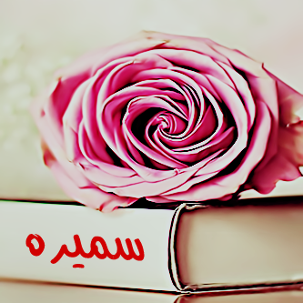خلفيات اسم سميرة (1)