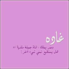 خلفيات اسم غادة (1)