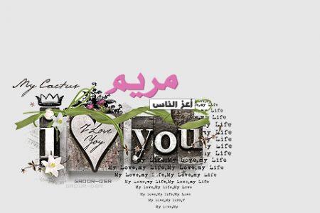 خلفيات اسم مريم (4)