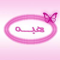 خلفيات اسم هبة (3)