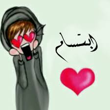 رمزيات اسم ابتسام (1)