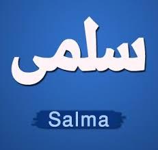 رمزيات اسم سلمي (5)