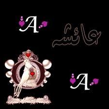 رمزيات اسم عائشة (1)