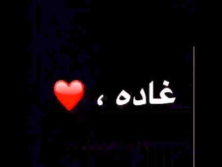 رمزيات اسم غادة (2)