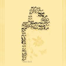 رمزيات اسم مريم (1)