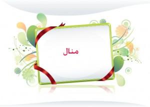 رمزيات اسم منال (3)
