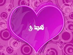 رمزيات اسم هدي (3)