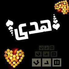 رمزيات اسم هدي (4)