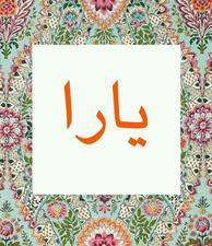 رمزيات اسم يارا (3)