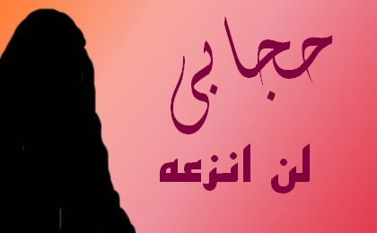 رمزيات بنات محجبات (4)