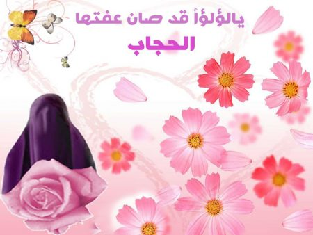 رمزيات عن الحجاب (1)