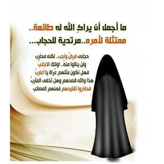 رمزيات للحجاب (1)