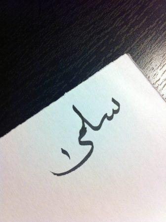 صور اسم سلمي رمزيات وخلفيات Salma (1)