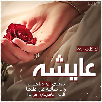 صور اسم عائشة (5)
