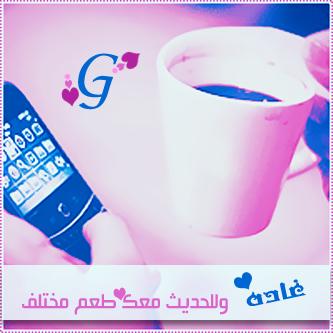 صور اسم غادة (1)