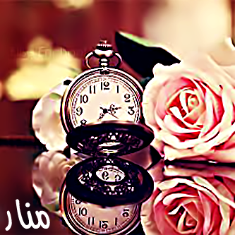 صور اسم منار (1)