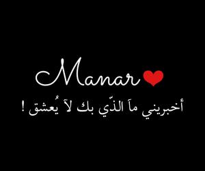 صور اسم منار (2)