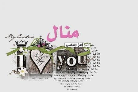 صور اسم منال (1)